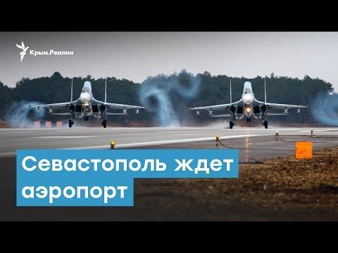 Севастополь ждет аэропорт   Крымский вечер