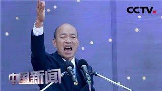 [中国新闻] 台媒:韩国瑜首次称愿接受国民党征召参选2020 | CCTV中文国际