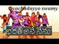 Vachaadayyo  Saami Full Video Song    BHARAT ANE NENU   