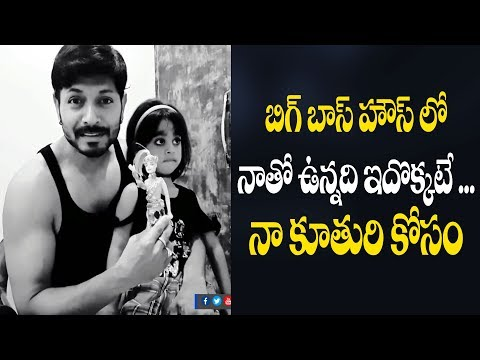 Kaushal Manda''s special gift to his daughter Lally || Bigg Boss Telugu 2 winner || Indiaglitz Telugu