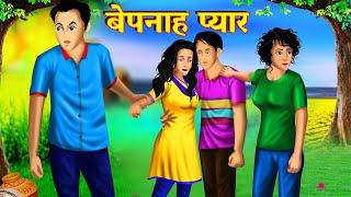 बेपनाह प्यार  | Bepanah Pyaar | Hindi Kahaniya Cartoon | Bedtime Stories in Hindi | Story AniMedia