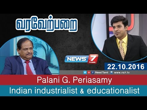 Palani G. Periasamy - Indian industrialist & educationalist