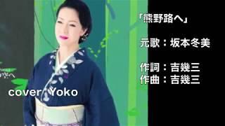 [新曲] 熊野路へ/坂本冬美  cover Yoko