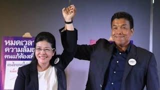 'สุดารัตน์' จับมือ 'ชัชชาติ' ขอให้เลือกเพื่อไทยไปสู้ 250 ส.ว.แขวะ 'บิ๊กตู่' ทำประเทศสงบจนเงียบสงัด