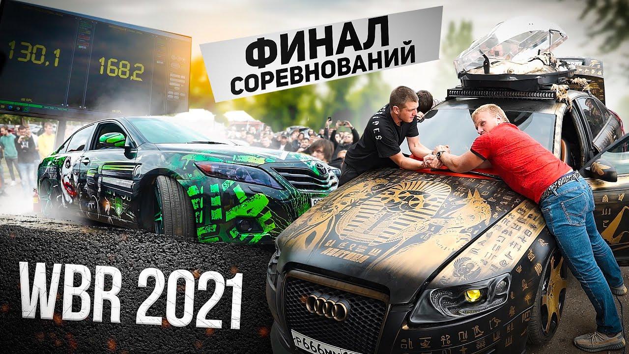 ФИНАЛ WBR 2021 / Чемпионы России