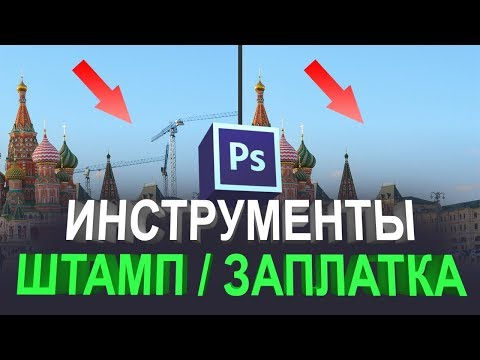 Как пользоваться инструментом штамп и заплатка в фотошопе