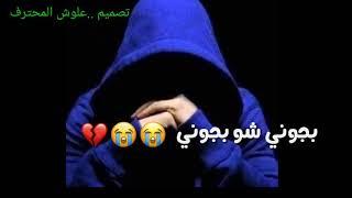 حالات واتساب/حاتم العراقي/ياعيوني/شوفو