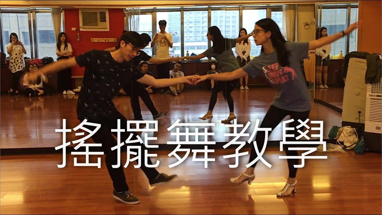 搖擺舞教學 基礎1 第一堂 20171015 / Lindy Hop Beginner/Intermediate Class 1-1 Recap - YouTube