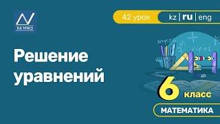 6 класс, 42 урок, Решение уравнений