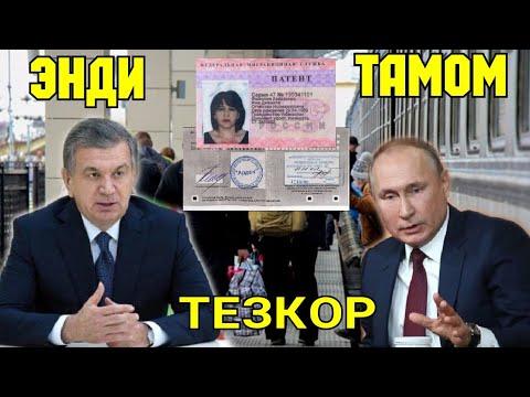 РОССИЯДАГИ МИГРАНТЛАР ПАТЕНТ ЭНДИ СРОЧНО ХАБАР...