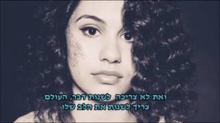 Alessia Cara - Scars To Your Beautiful מתורגם לעברית