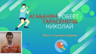 Агабабян Роберт (380) - Тарасенков Николай (554) матч с комментарием