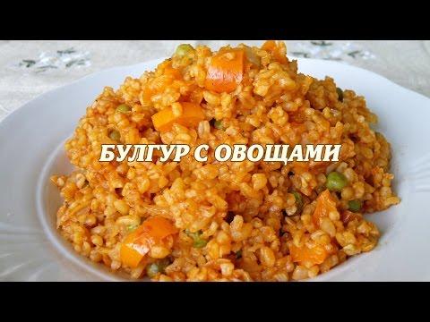 Рецепт булгур с овощами в мультиварке
