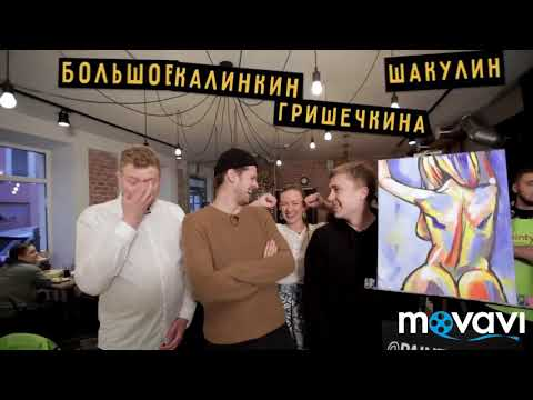 Шутки про отношения Шакулина и Гришечкиной