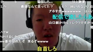 【ジンギスカン】指定暴力団本部にイタ電しビビる【ニコ生】 前編