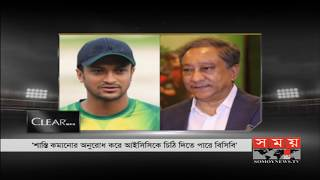 দোষ স্বীকার না করলে কি বেঁচে যেতেন সাকিব? | Shakib Al Hasan | Somoy TV
