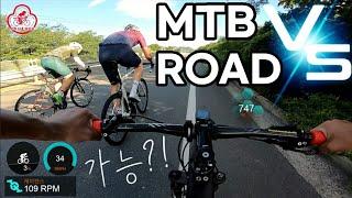 살벌한~ 도로 사이클 라이딩 모임에 MTB로 달려보았습니다~! 과연 결과는?!