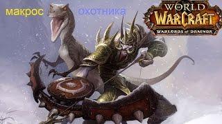 World Of Warcraft Макросы-макросы охотника(хант)