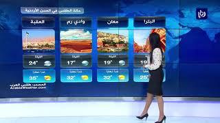 النشرة الجوية الأردنية من رؤيا 30-9-2019 | Jordan Weather