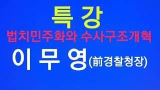 ● 이무영 前경찰청장 특강 법치민주화