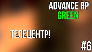 Advance Role Play I Green I #6 I Телецентр!