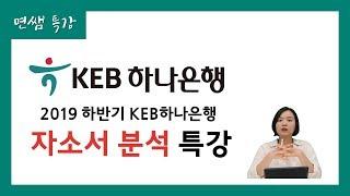 [면쌤특강] 2019 하반기 KEB 하나은행 자기소개서 특강 전격 공개! (feat.합소서)