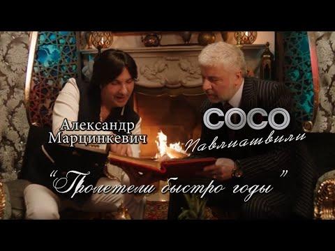 Смотреть клип Сосо Павлиашвили И Александр Марцинкевич - Пролетели Быстро Годы