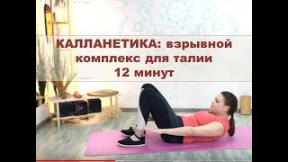 Калланетика  Комплекс для талии 12 минут