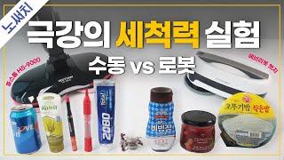 물걸레청소기 세척력 비교(무선물걸레 휴스톰 vs 로봇 …