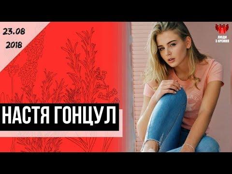 Свіже інтерв'ю Настя