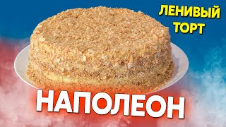 Торт без выпечки ленивый наполеон Минимум продуктов классный крем