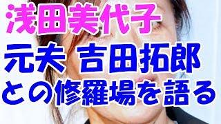 浅田美代子さんが 元旦那の 吉田拓郎さんとの結婚生活でのエピソードを...