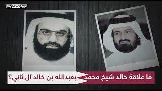 ما علاقة خالد شيخ محمد بعبدالله بن خالد آل ثاني؟