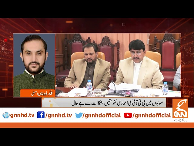 PTI facing anti-CM campaigns in 3 provinces l Balochistan speaker unhappy with CM performance