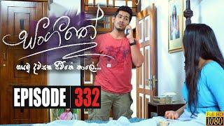 Sangeethe | Episode 332 28th July 2020