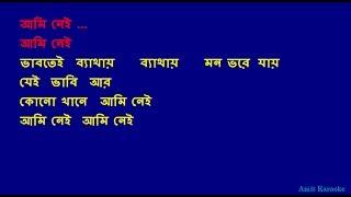 Aami Nei - Kishore Kumar Bangla Full Karaoke with Lyrics