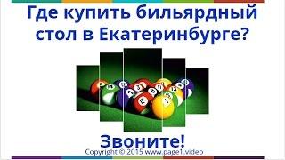 Купить бильярдный стол Екатеринбург(, 2016-02-27T23:09:21.000Z)