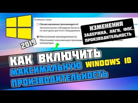 🔧 Как Включить ТурбоРежим МАКСИМАЛЬНАЯ Производительность в Windows 10