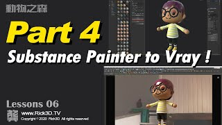 06-動森角色-Part 4-Substance painter to vray