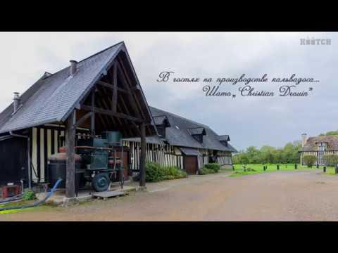 Производство кальвадоса в шато Christian Drouin