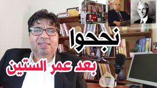 قصص نجاح باهر  بعد عمر الستين