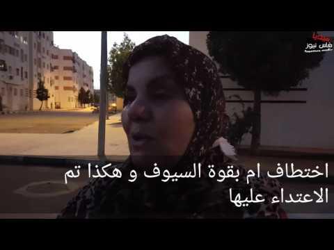 اختطاف أم بقوة السيوف يهذا الشكل بأغرب حي مغربي بفاس