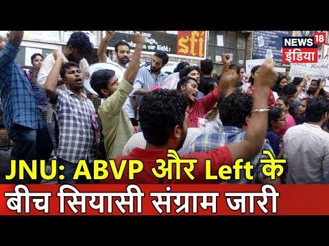 JNU: ABVP और Left के बीच सियासी संग्राम जारी , Video Viral | News18 India