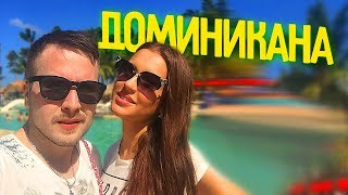 Доминикана. Отель Be Live Collection. Первое впечатление. Пунта кана.(Часть первая Видео о том, как мы съездили в Доминикану. Показываем аэропорт, территорию отеля, делимся впеча..., 2017-01-12T10:26:16.000Z)