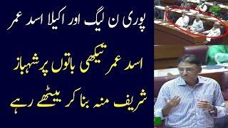 Finance Minister Asad Umar emotional speech today in National Assembly - PTI Imran Khan News