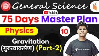9:30 AM - Railway General Science l GS Physics by Neeraj Sir | Gravitation (Part-2)