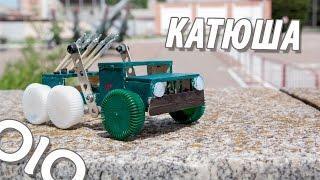 Как сделать  ракетную установку Катюша.  Оружие победы #olo
