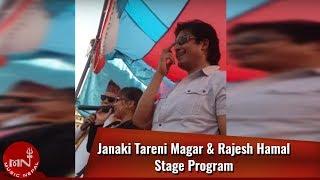 Stage Programme by Janaki Tareni Magar 2