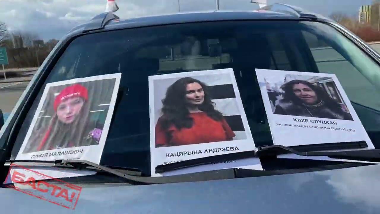 Классный авто и велопробег в поддержку беларусских политзаключённых из Белостока!