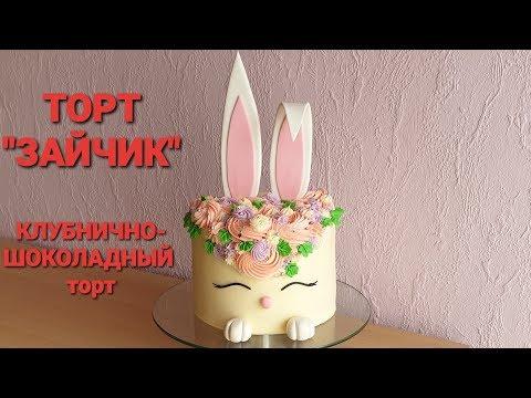 Торт зайчик своими руками
